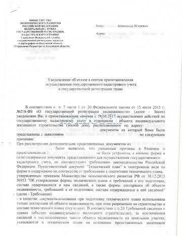 Уведомление об отказе в снятии приостановления осуществления учёта, стр. 1