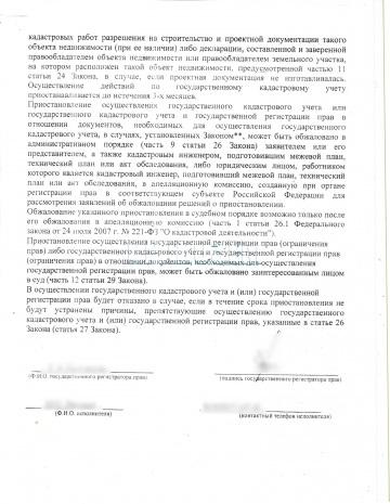 Уведомление об отказе в снятии приостановления осуществления учёта, стр. 2