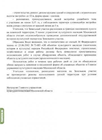 Стр. 2 заключения Минкультуры