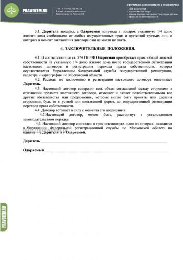 Последняя страница договора дарения четверти жилого дома