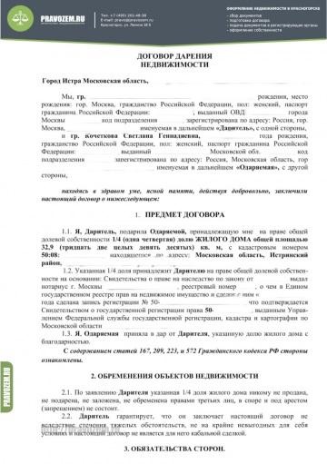 Первая страница договора дарения четверти жилого дома