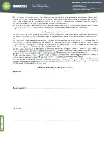 Последняя страница соглашения об уступке прав требования по ДДУ